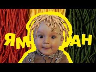 Aspirin Jah - Обожжика (клип сыну)