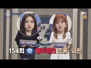 "[SHOW] JTBC ""ABNORMAL SUMMIT"".154 - A PINK (ChoRong × NaEun) [PREVIEW] [17O613]"