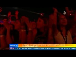 РЕН ТВ. Новости - В Рио де Жанейро ограбили участников британского дуэта Pet Shop Boys