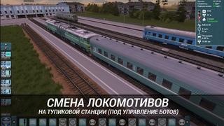 Смена локомотивов на тупиковой станции