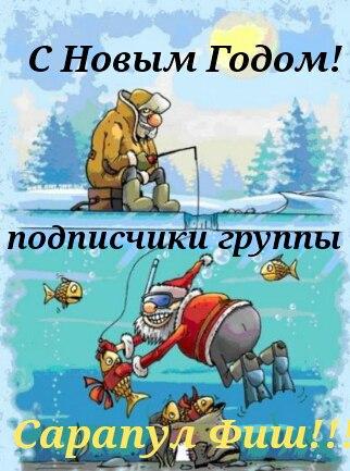 Новогодние поздравления охотникам и рыболовам