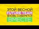 FutureTeam - первая пост-фестивальная встреча
