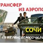 Из Аэропорта до центра Сочи