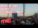 РОССИЯ ИСПАНИЯ / ФАН-ЗОНА ЕКАТЕРИНБУРГ / РОССИЯ В 1/4