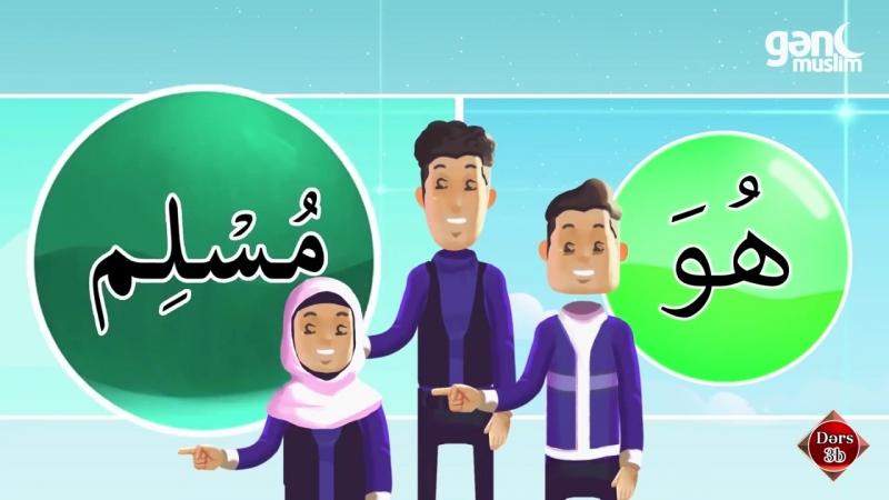 3b - Quran və Namazı anlamağın asan yolu - Ərəb dili dərsləri - Gənc Muslim.mp4