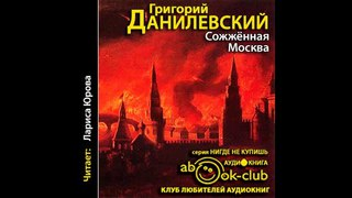 Данилевский Григорий – Сожжённая Москва #Аудиокнига