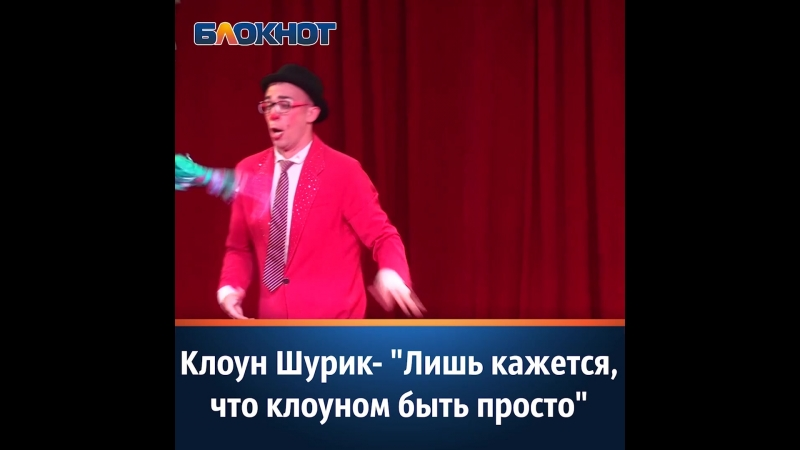 Клоун Шурик