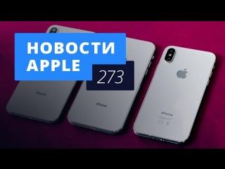 Новости Apple, 273 выпуск  цена iPhone 2018 и автомобиль Apple (Выпуск от 09_09_2018) 4K