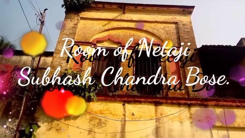 Ancestral House of Netaji Subhash Chandra Bose in Kodalia, South 24 Parganas, West Bengal, India