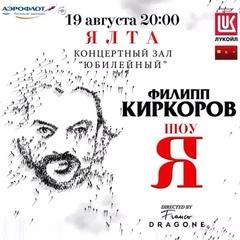 Филипп Киркоров on Instagram: Сегодня шоу Я в Ялте.. Встречаемся в концертном зале Юбилейный. Начало в 20:00.