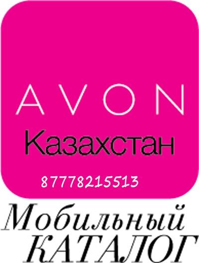 Заказать avon в казахстане косметика яка купить в москве