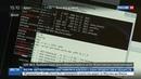 Новости на Россия 24 ФСБ чиновников ученых военных и оборонщиков атаковал вирус