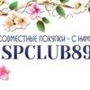 SPCLUB89.RU - Совместные покупки в Новом Уренгое