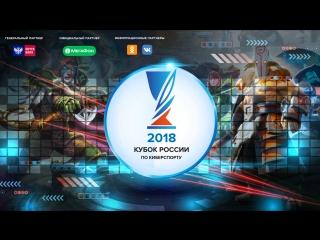 StarCraft 2   Кубок России по киберспорту 2018   Онлайн-отборочные #6