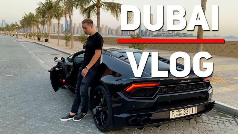 [SemchenkoKirill] Взяли Lamborghini и McLaren ! Лучший аквапарк в Дубае. Semchenko, Kowiy (Vlad Snak) и Стил - VLOG