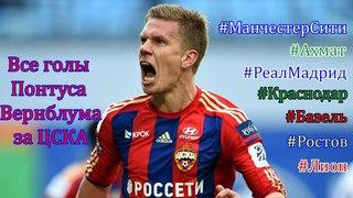 ПОНТУС ВЕРНБЛУМ: ВСЕ ГОЛЫ ПОНТУСА ВЕРНБЛУМА ЗА ЦСКА!!!