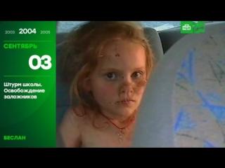 25 лет глазами НТВ: 3 сентября
