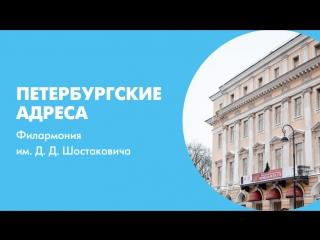 Петербургские адреса  Филармония им. Д. Д. Шостаковича