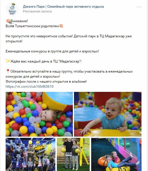 Кейс: 1000 человек на открытие детского парка по 20 руб, изображение №15