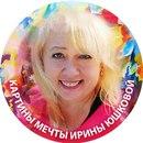 Фотоальбом человека Ирины Юшковой