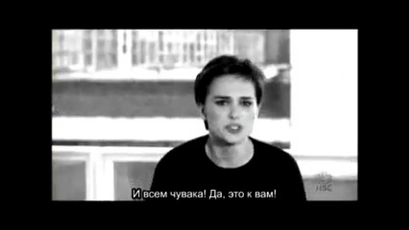 Натали Портман Читает Рэп