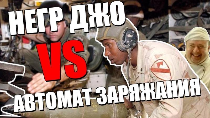 АБРАМС против Т 90 НЕГР ДЖО vs АВТОМАТ Заряжания ЧТО ЛУЧШЕ