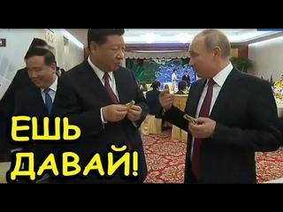 """Путин пожарил блин и угостил Си Цзиньпина!: """"Ешь, это я готовил..."""""""