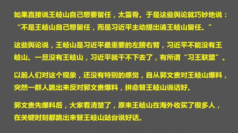"""王岐山""""篡党夺权""""的全过程大起底(2017.10.26)"""