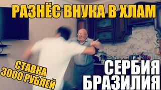 СЕРБИЯ-БРАЗИЛИЯ | ПРОГНОЗ ДЕДА ФУТБОЛА | СТАВКА 3000 РУБЛЕЙ | ЧМ 2018 |