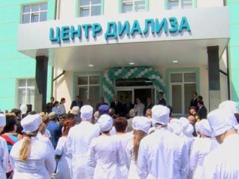 Новый диализный центр открылся в Кабардино Балкарии Вести 24