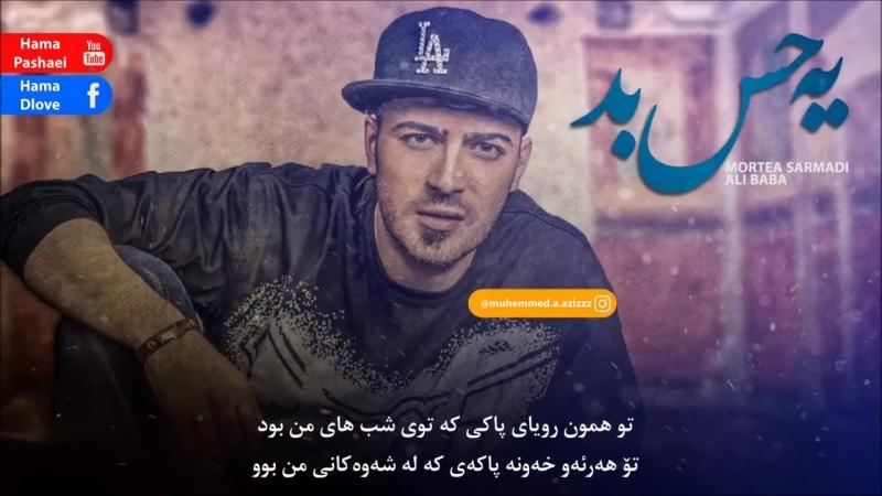 Ali Baba Morteza Sarmadi Ye Hese Bad Kurdish Subtitle