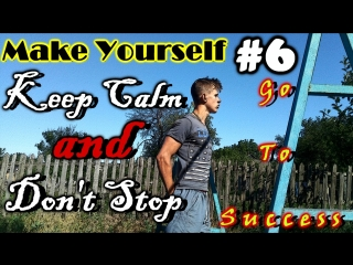 Не останавливаемся  Make Yourself #6
