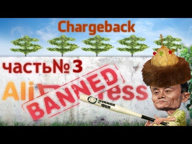 Али БАН! Нае БАН! 3 часть. Возврат через Chargeback. Банк вернул деньги с заблокированн ...