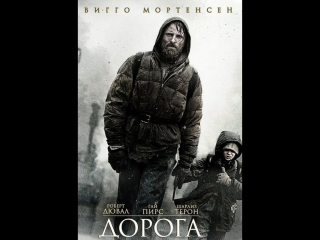 "Фильм ""Дорога"" (2009)"