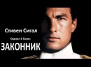 Сериал Законник Steven Seagal: Lawman 1 сезон онлайн