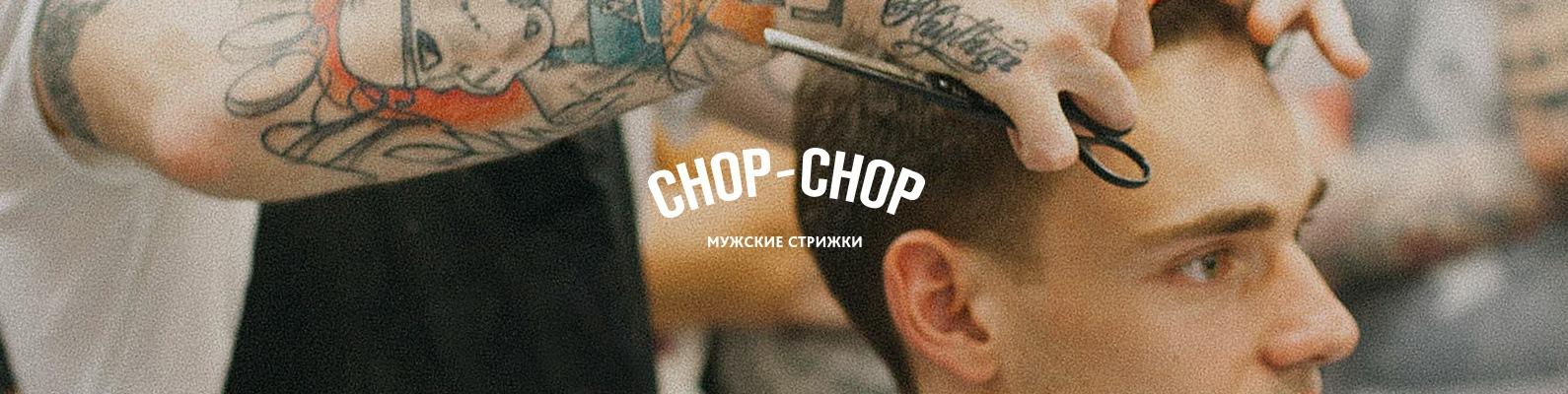 Chop-Chop | Сочи | ВКонтакте