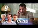Бумеранг из прошлого - 9 серия 2011