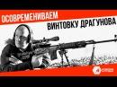 Вторая жизнь для Снайперской Винтовки Драгунова