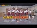 양아치 소녀시대 날치기 신곡 발표 성공 'All Night Holiday'♪ 아는 형님 88회