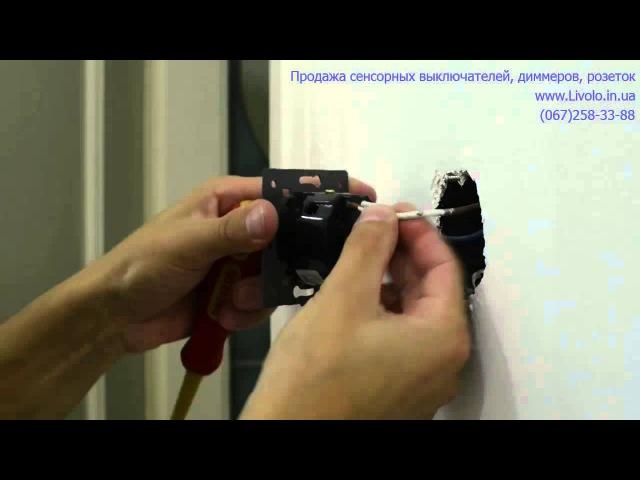 Anko от LIVOLO Как установить сенсорный выключатель