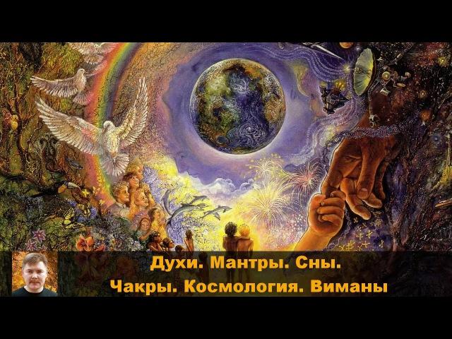📚 ВЕДЫ 📚 Духи, Мантры, Сны, Чакры, Космос, Виманы — Lᴀᴋꜱᴍɪ Nᴀʀᴀʏᴀɴᴀ ᴅᴀꜱ ૐ Тугутов Леонид Максимович