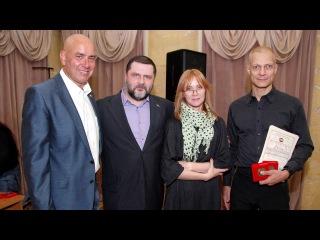 . Церемония награждения лауреатов конкурса искусств AEA.