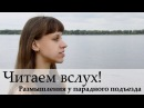 Страна читающая Мария Прянишникова читает произведение Размышления у парадного Н А Некрасова