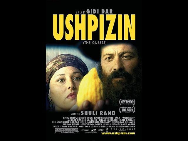 Ушпизин - иврит с русскими субтитрами