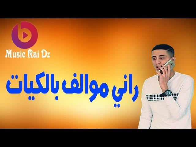 Cheb Faycel Sghir 2017 Rani mwalef belkiyet