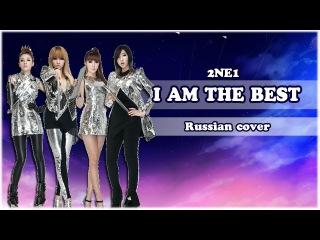 【Amaya, Cleo-chan, Delvirta, Nomiya】I AM THE BEST (2NE1 RUS cover)