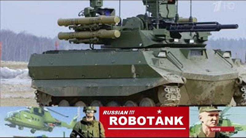Russian ★ ROBOTANK Боевой РОБОТАНК Уран 9 Часовой от 23 04 2017