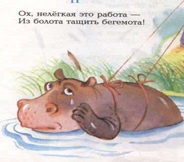 трудно примириться тянуть бегемота из болота картинка наверняка останутся