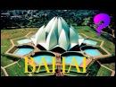 Бахаи Новая молодая религия Великолепный храм Лотуса Уникальная конструкция Нью Дели Индия Bahai