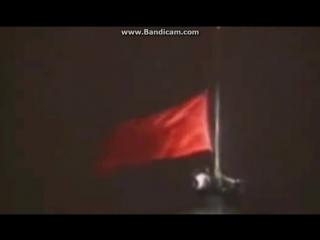 Спуск флага СССР и поднятие флага России, 1991 год.